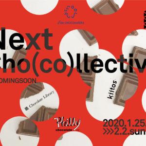 Next Cho(co)llective ネクスト チョコレクティブ