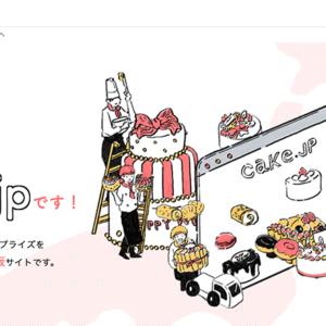 Cake,jpでのお取り扱い