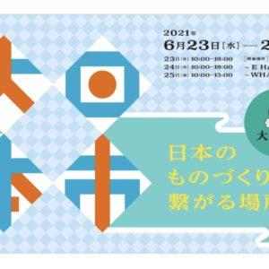 合同展示会「大日本市」の出展のお知らせ